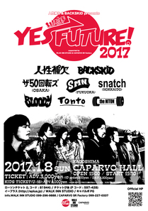 YES2017ポス決定out.jpg